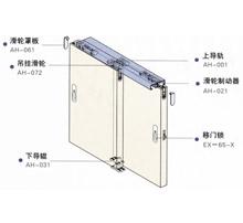 SG-SD001移门五金